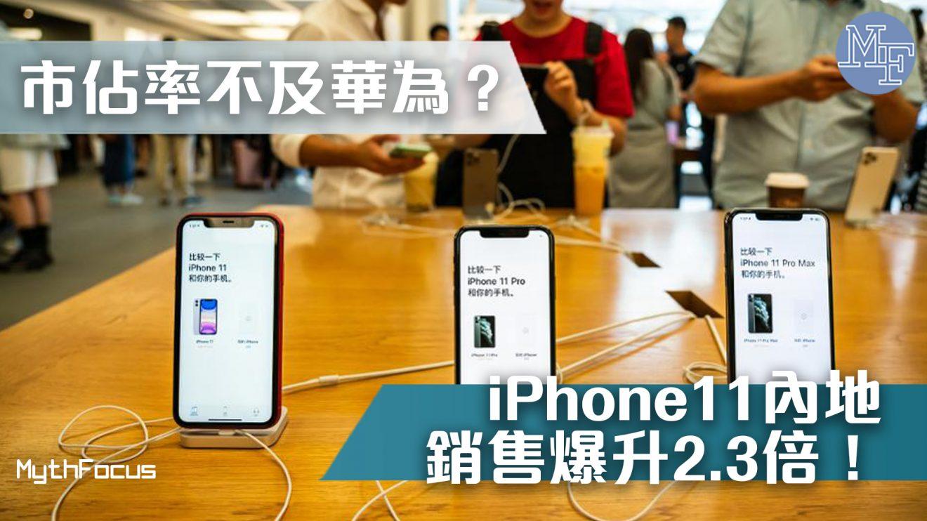 【不跌反升?】蘋果中國市佔率降至7%  iPhone 11內地銷售按年飈升2.3倍!