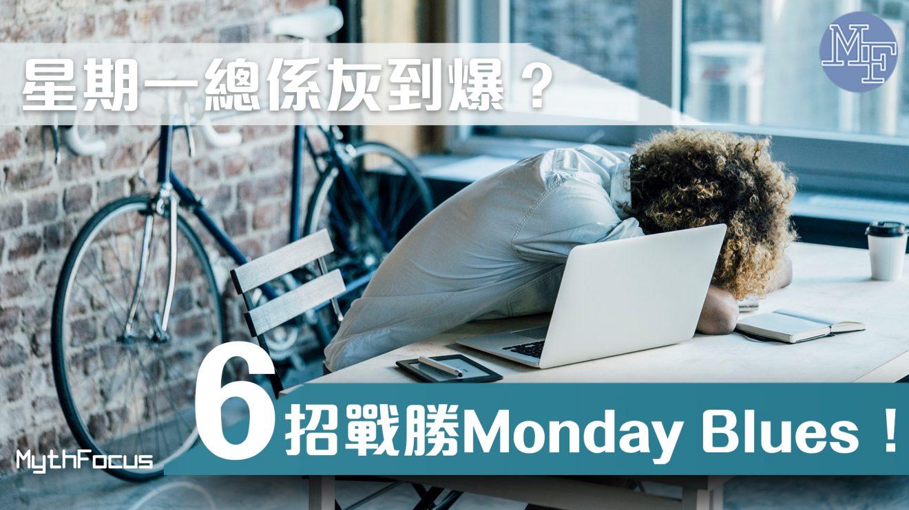 【Monday Blues】星期一總是提不起勁?6招戰勝「星期一症候群 」