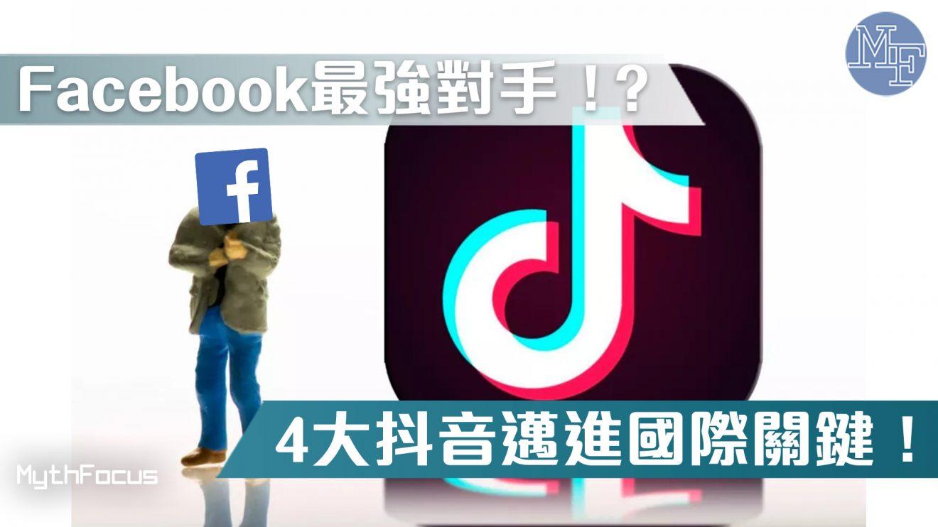 【抖出國際】Facebook最大敵人!4大抖音成功拓展策略