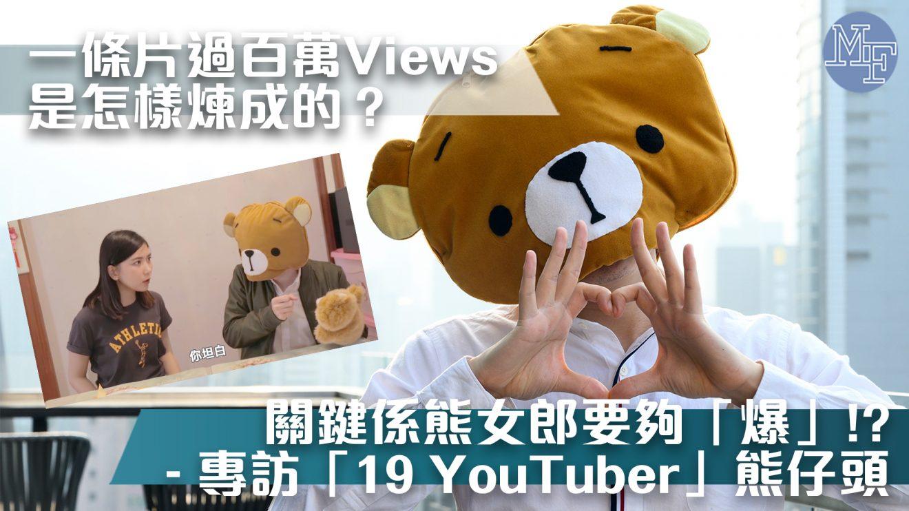 【自信嘅毒男】一條片過百萬Views是怎樣煉成的?關鍵係熊女郎要夠「爆」! –  專訪 FHProductionHK YouTuber 熊仔頭