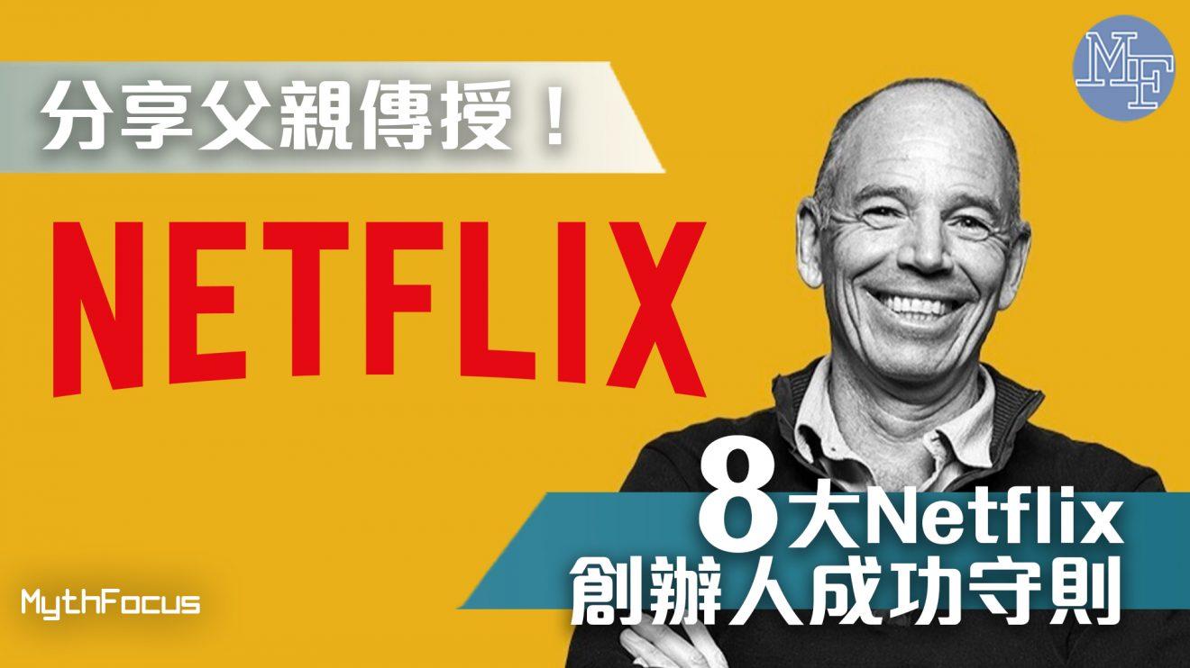 【代代相傳】分享父親傳授!Netflix創辦人的8大成功守則
