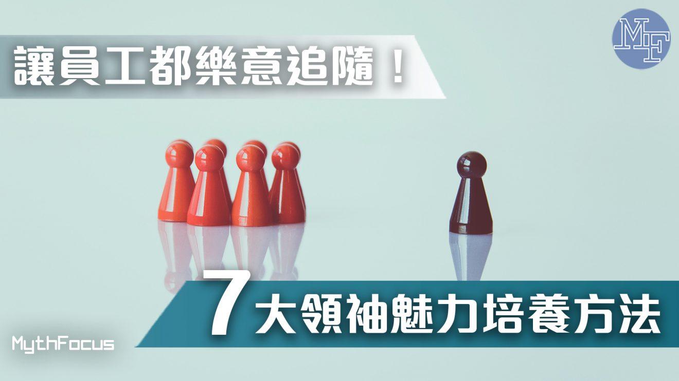 【領導力提升】讓人人都樂意追隨!7大領袖魅力培養方法