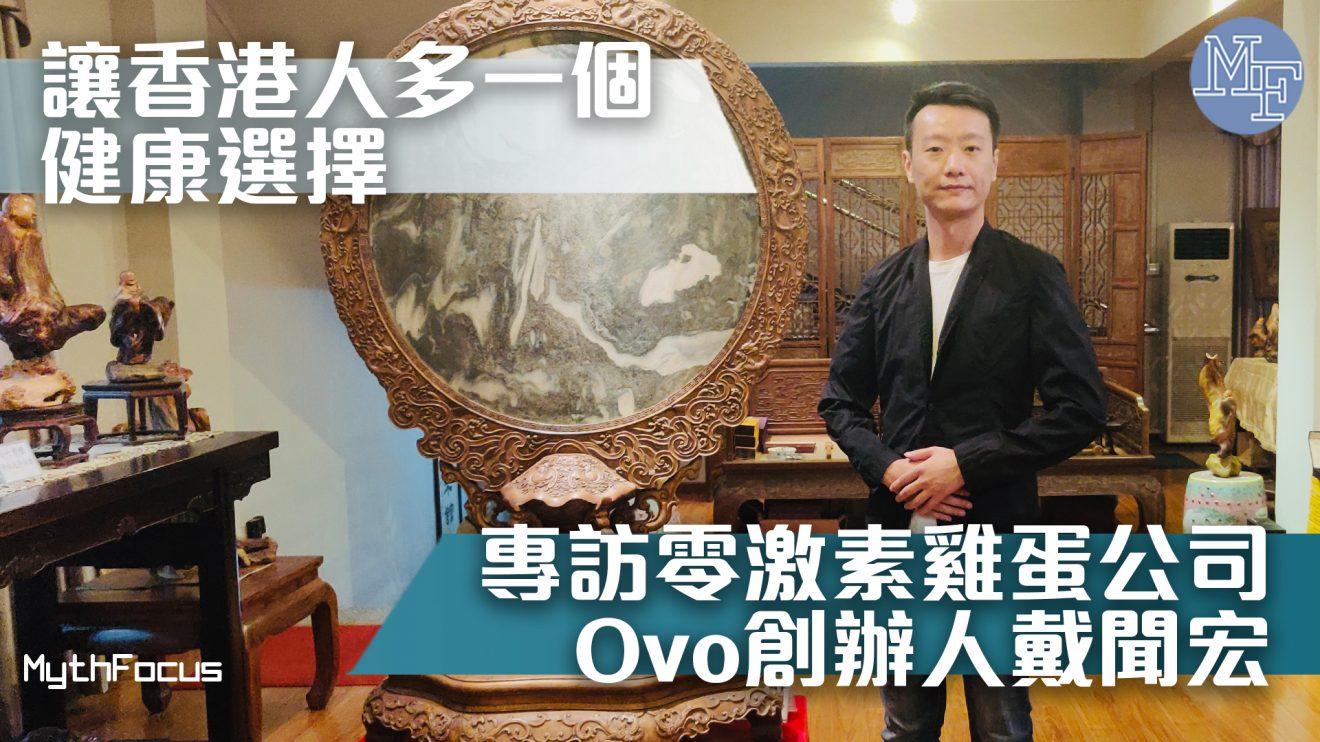 【零激素雞蛋】俾香港人多一個健康選擇「就算蝕錢都無所謂」- 專訪Ovo創辦人戴聞宏