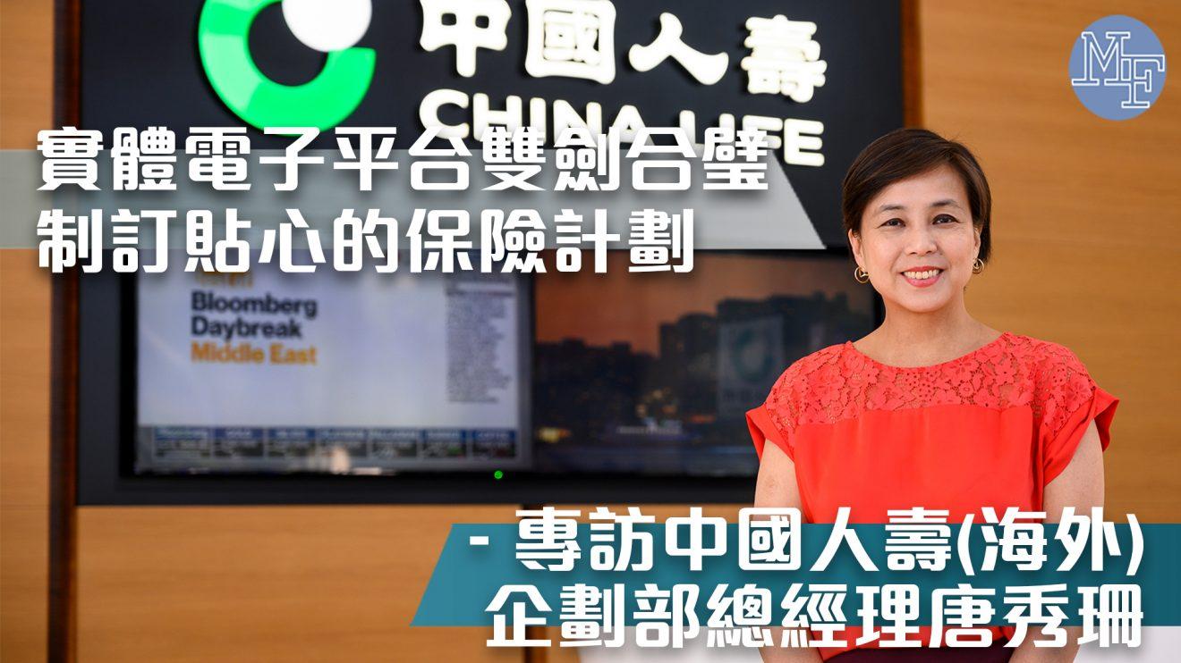 【並肩同行】實體電子平台雙劍合璧 制訂貼心的醫保及年金計劃 – 專訪中國人壽(海外)企劃部總經理唐秀珊 Suzanne Tong
