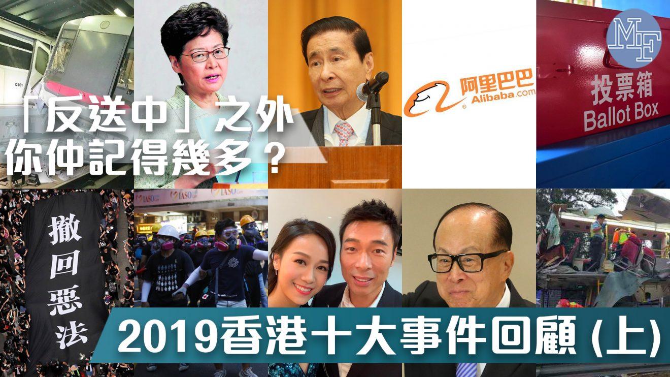 【年度回顧(上)】精選2019香港十大事件 「反送中運動」之外你仲記得幾多件?