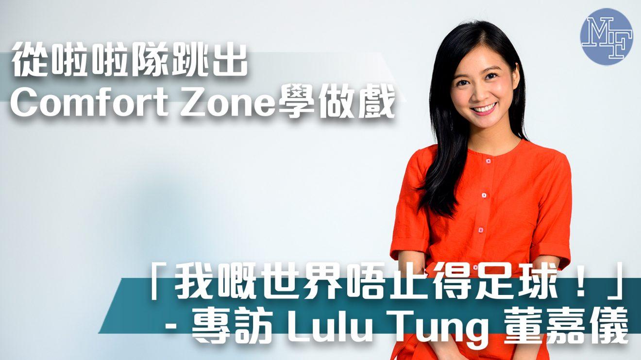 【球場以外】「我嘅世界唔止得足球!」燈神跳出Comfort Zone學做戲  – 專訪 Lulu Tung 董嘉儀