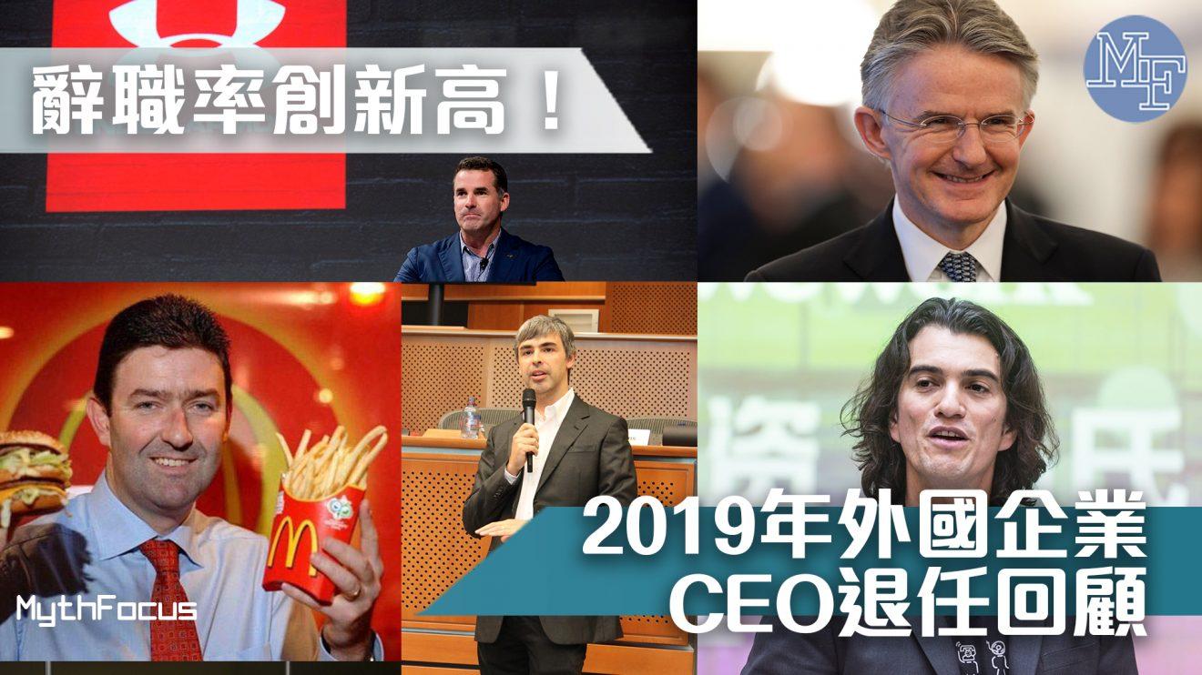 【企業易帥】辭職率創新高!2019有哪些外國企業CEO退任?