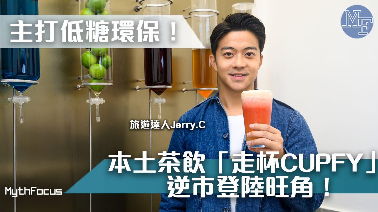 【低糖環保】控制血糖人士都飲得!旅遊達人Jerry.C新開茶飲店 「⾛杯CUPFY」登陸旺角