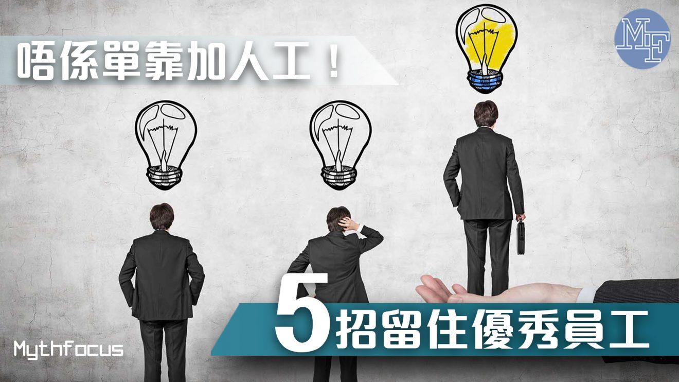 【人力資源】唔係單靠加人工!學懂5招留住優秀員工