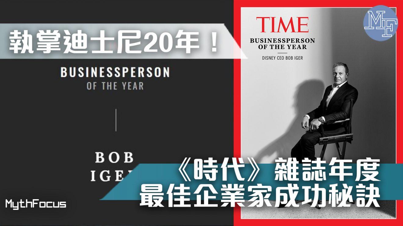 【由低做起】帶領迪士尼創下多項佳績!《時代》雜誌年度最佳企業家Bob Iger成功大法