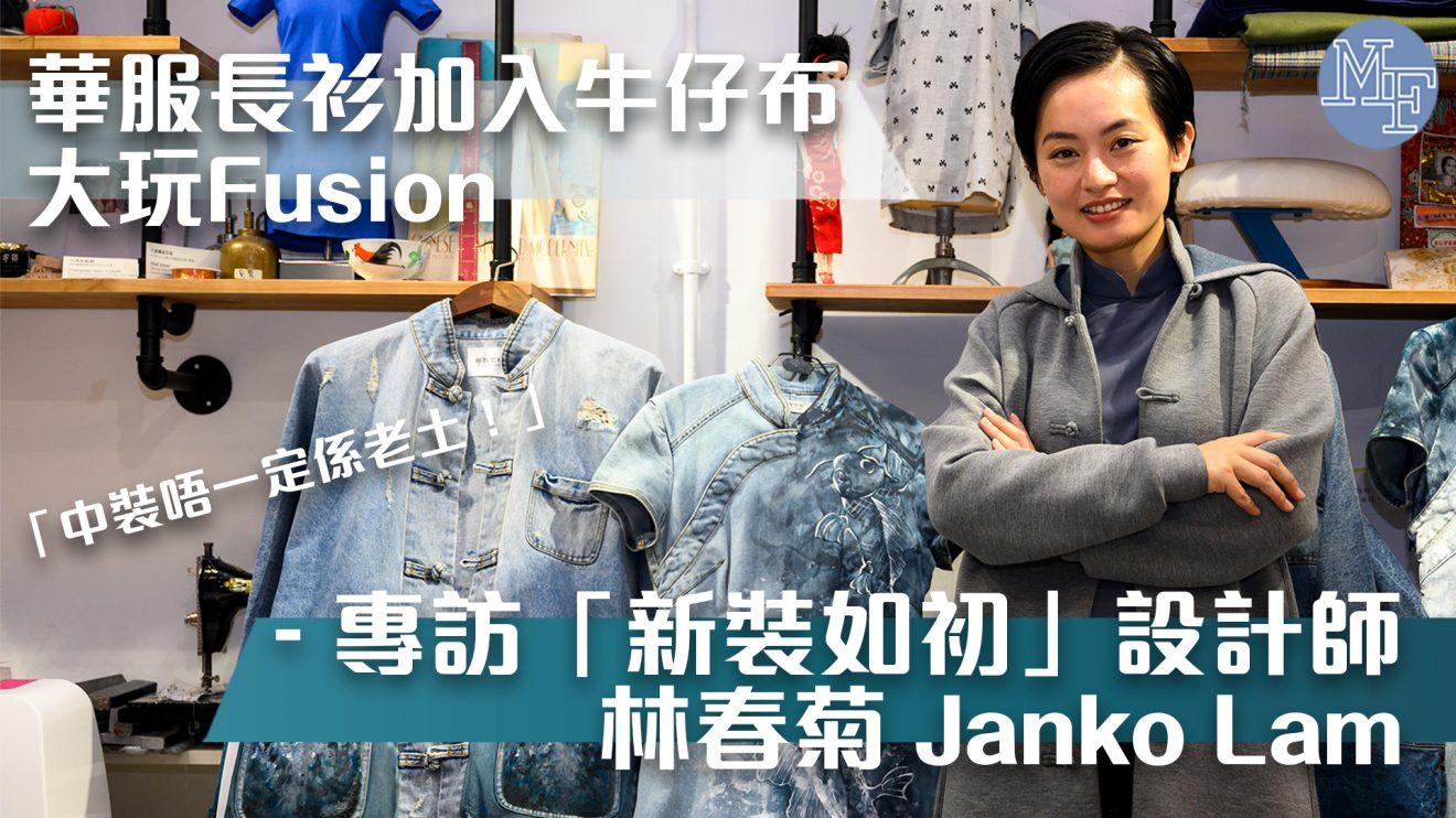 【時裝革命】華服長衫加入牛仔布大玩Fusion 「中裝唔一定老土!」 – 專訪「新裝如初」設計師林春菊(Janko Lam)
