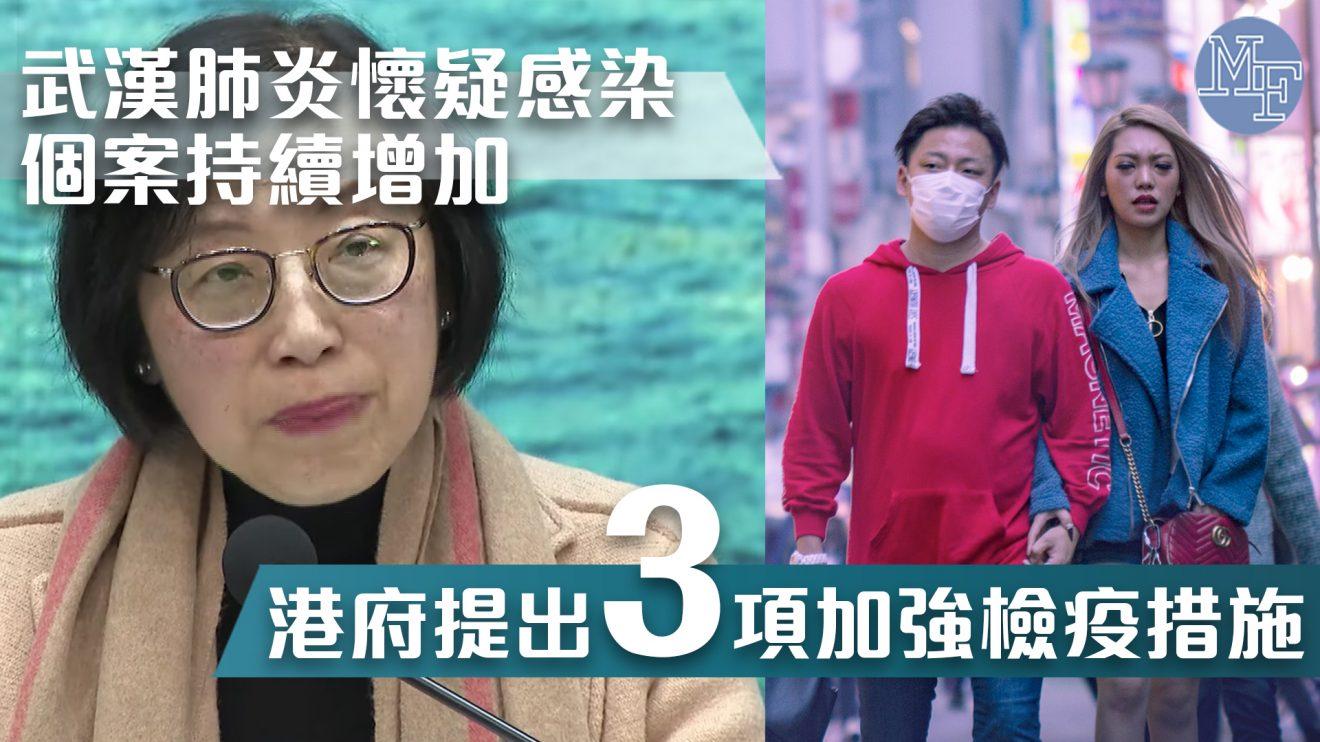 【武漢肺炎】懷疑感染個案持續增加 港府提三項加強檢疫措施