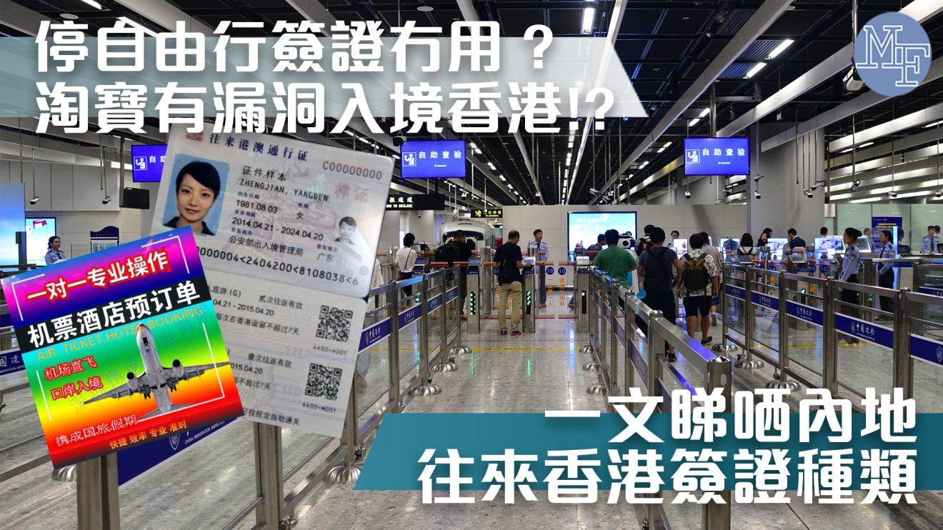 【武漢肺炎】停自由行簽證冇用? 一文睇哂內地往來香港簽證種類