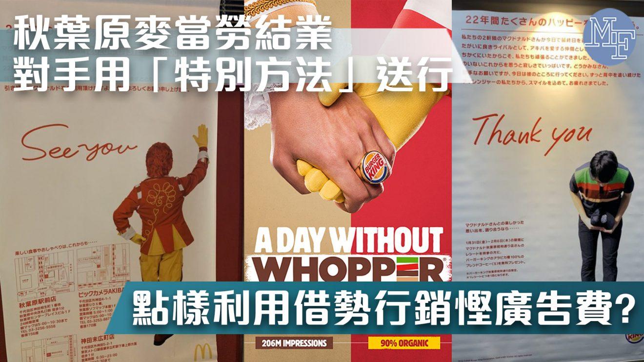 【借勢行銷】秋葉原麥當勞結業 老對手Burger King用特別方法「送行」!?