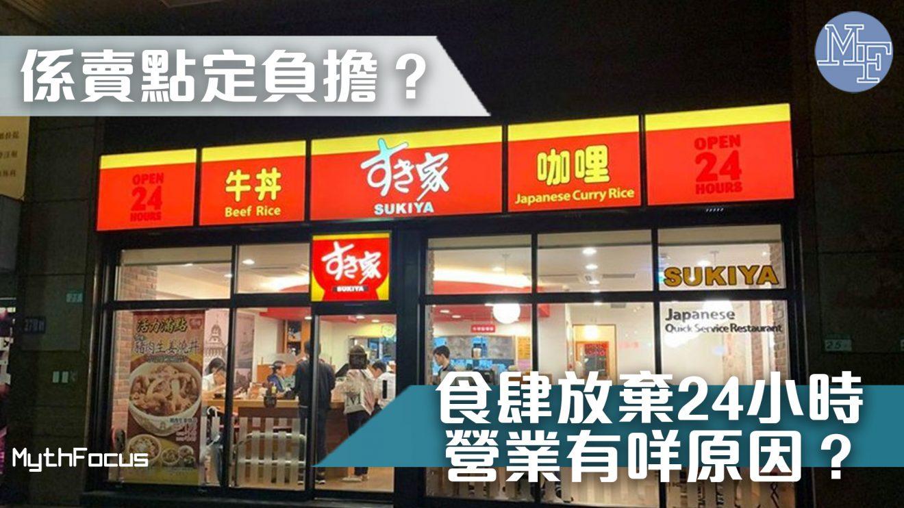 【全日無休】是賣點還是負擔?零售、餐飲店唔再24小時營業有哪些商業考量?