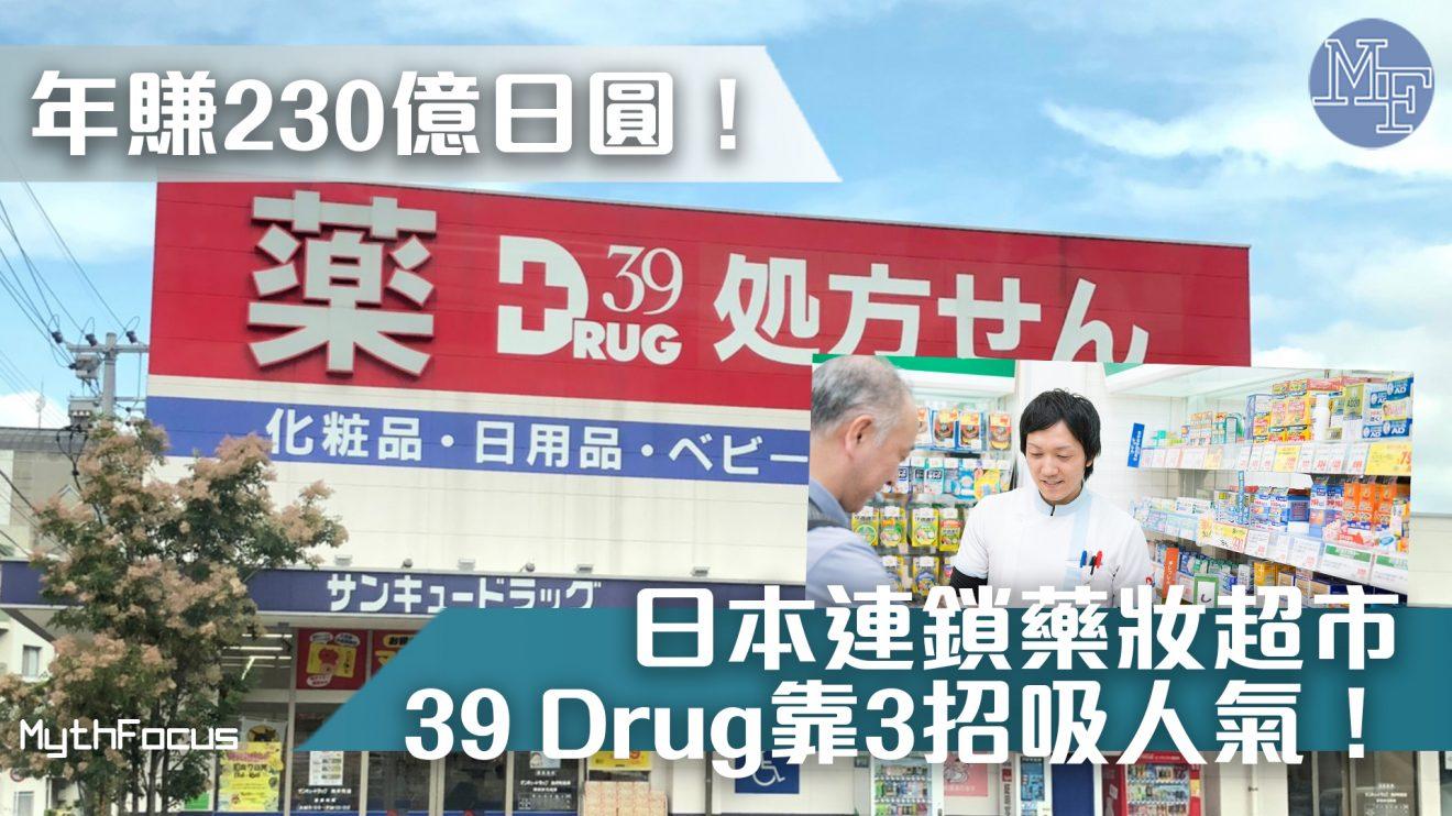 【知己知彼】聘請長者打工創雙贏!日本連鎖藥妝超市「39 Drug」業績不跌反升年賺230億日圓