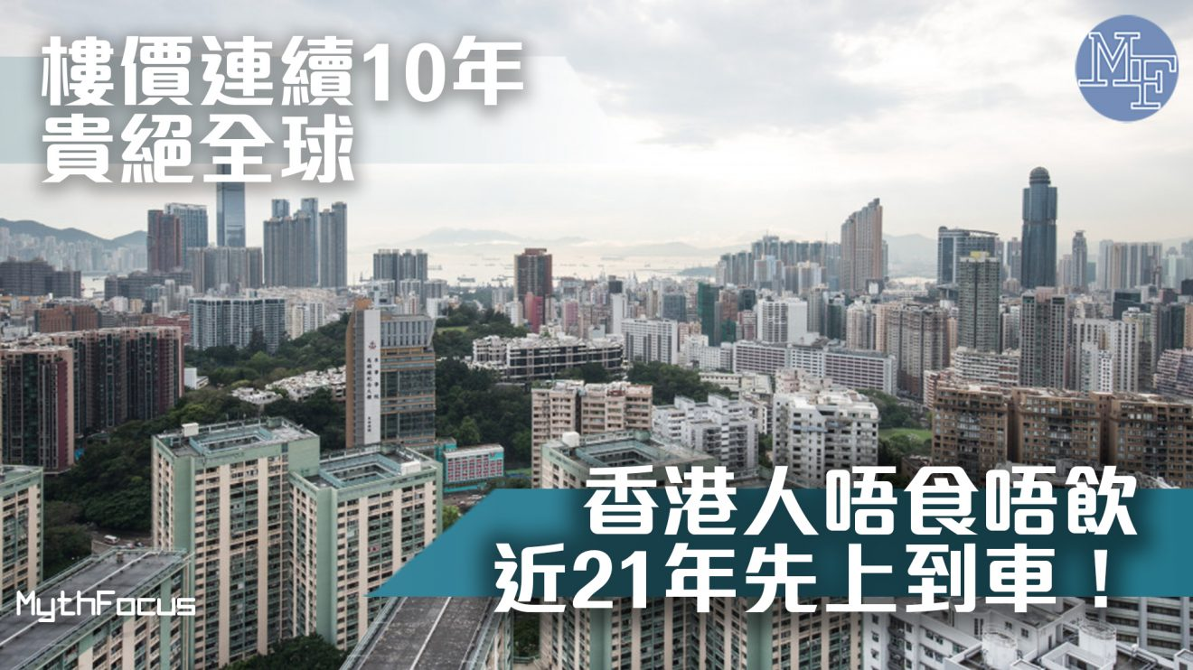【負擔不起】不吃不喝20.8年先買到樓!香港為全球樓價最難負擔城市