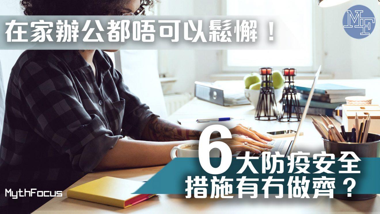 【對抗肺炎】以為Home Office唔使出街就鬆懈?6大安全措施要做足!