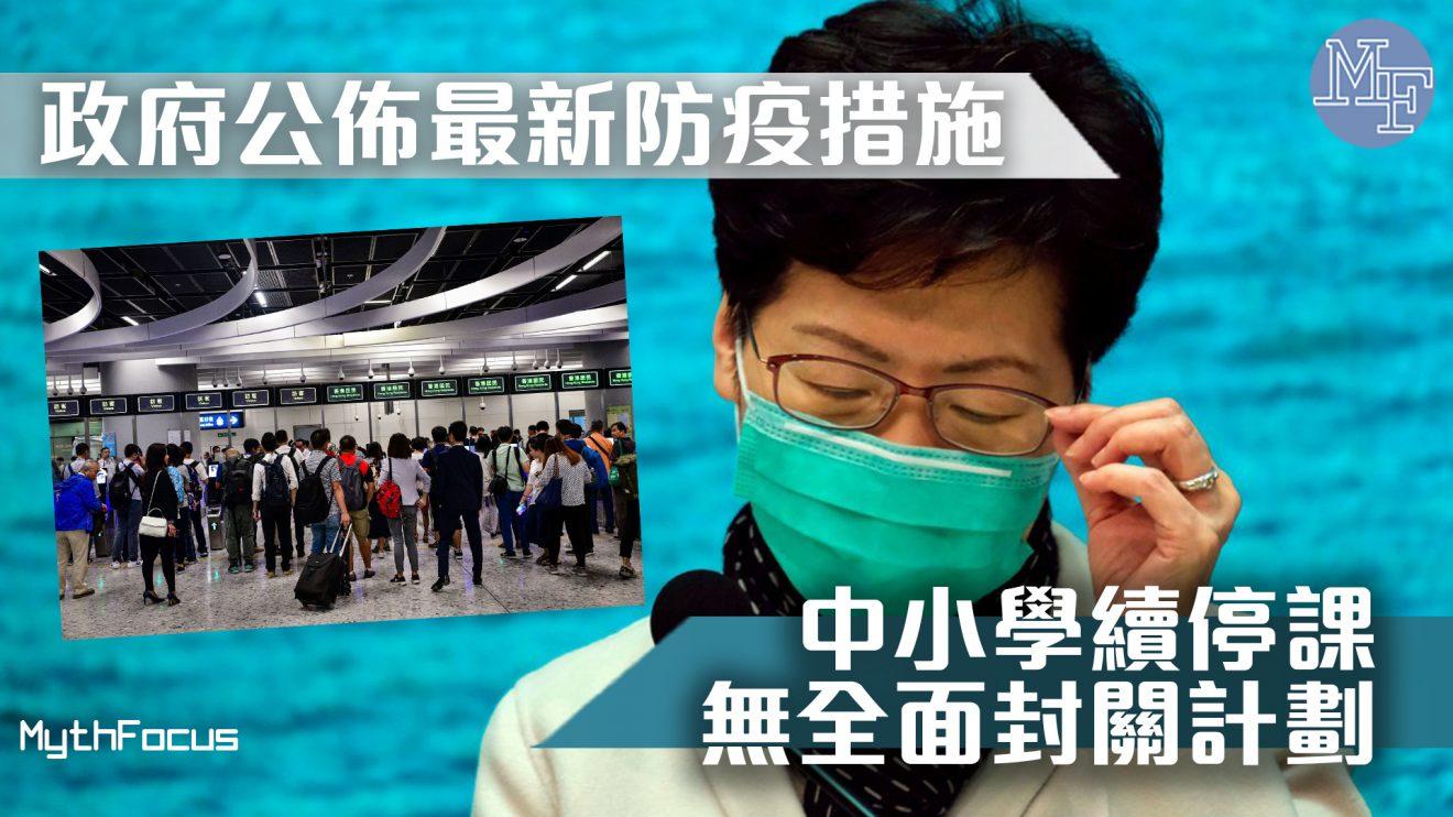 【武漢肺炎】無計劃全面封關  政府記招公佈最新防疫措施