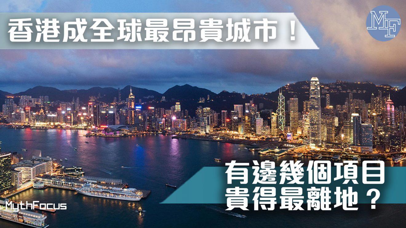 【貴得荒謬】物價、餐飲、服務樣樣貴!香港登全球最昂貴城市冠軍