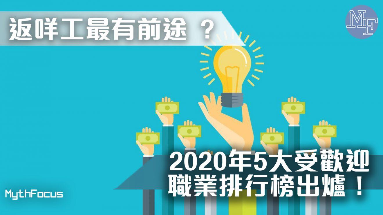 【搶手工作】「鐵飯碗」公務員有冇上榜?2020年5大受歡迎職業排行榜出爐!