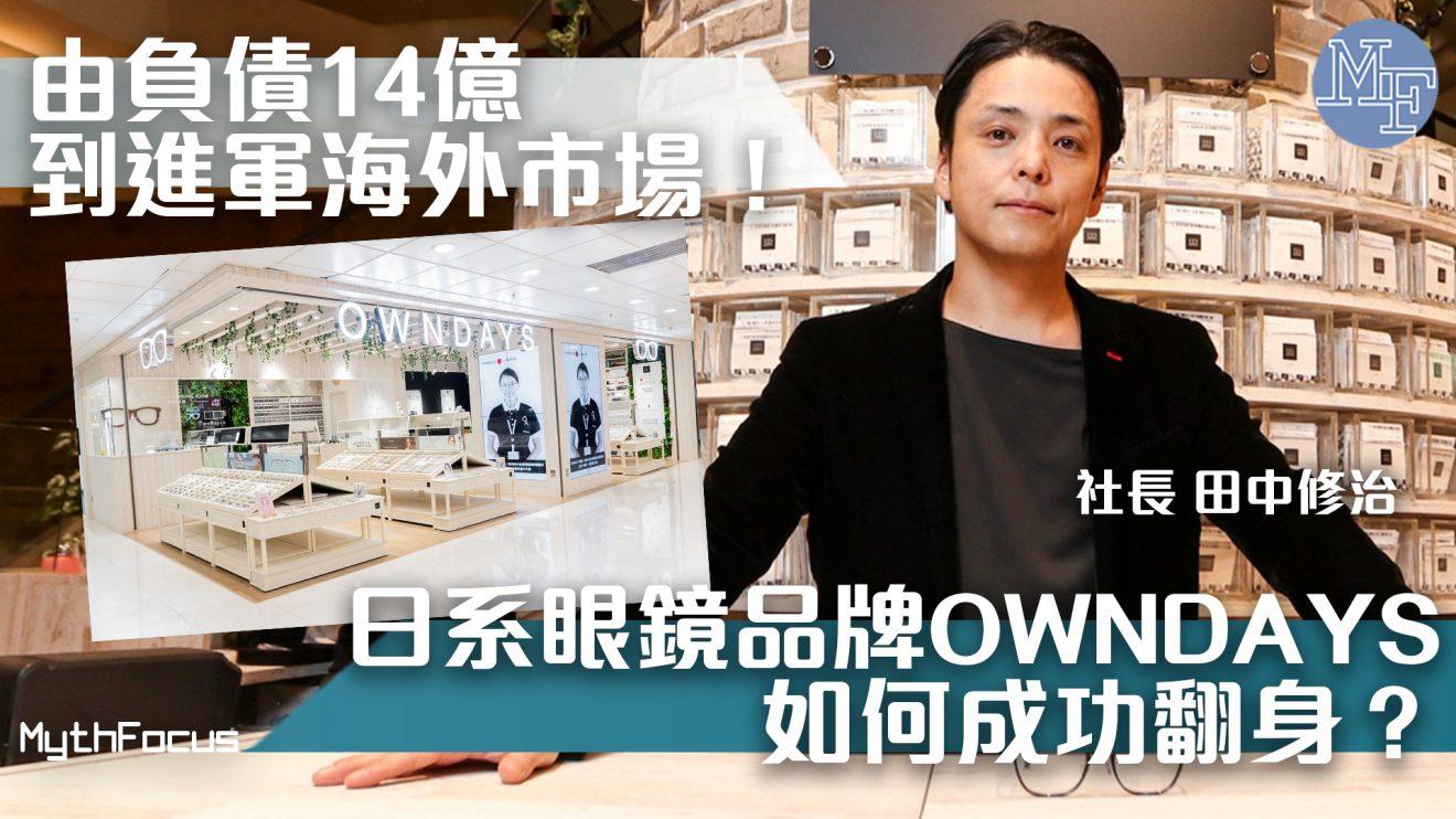 【再生物語】曾負債14億日圓!日本時尚眼鏡品牌OWNDAYS靠4大改革翻身!