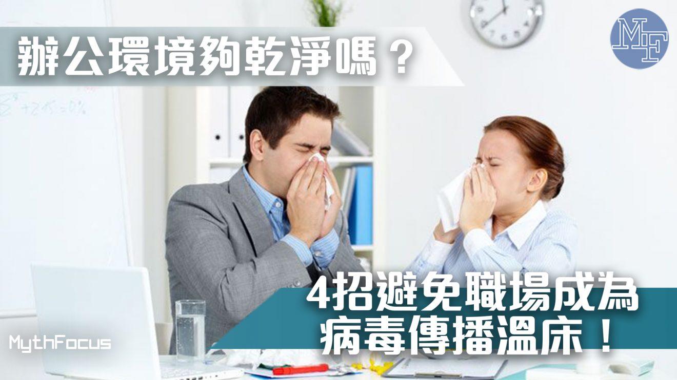 【預防勝於治療】你的辦公環境夠健康嗎?4招避免職場成為病毒傳播溫床