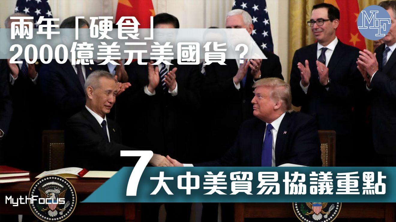 【中美貿易戰】兩年「硬食」2000億美元美國貨?7大中美貿易協議重點