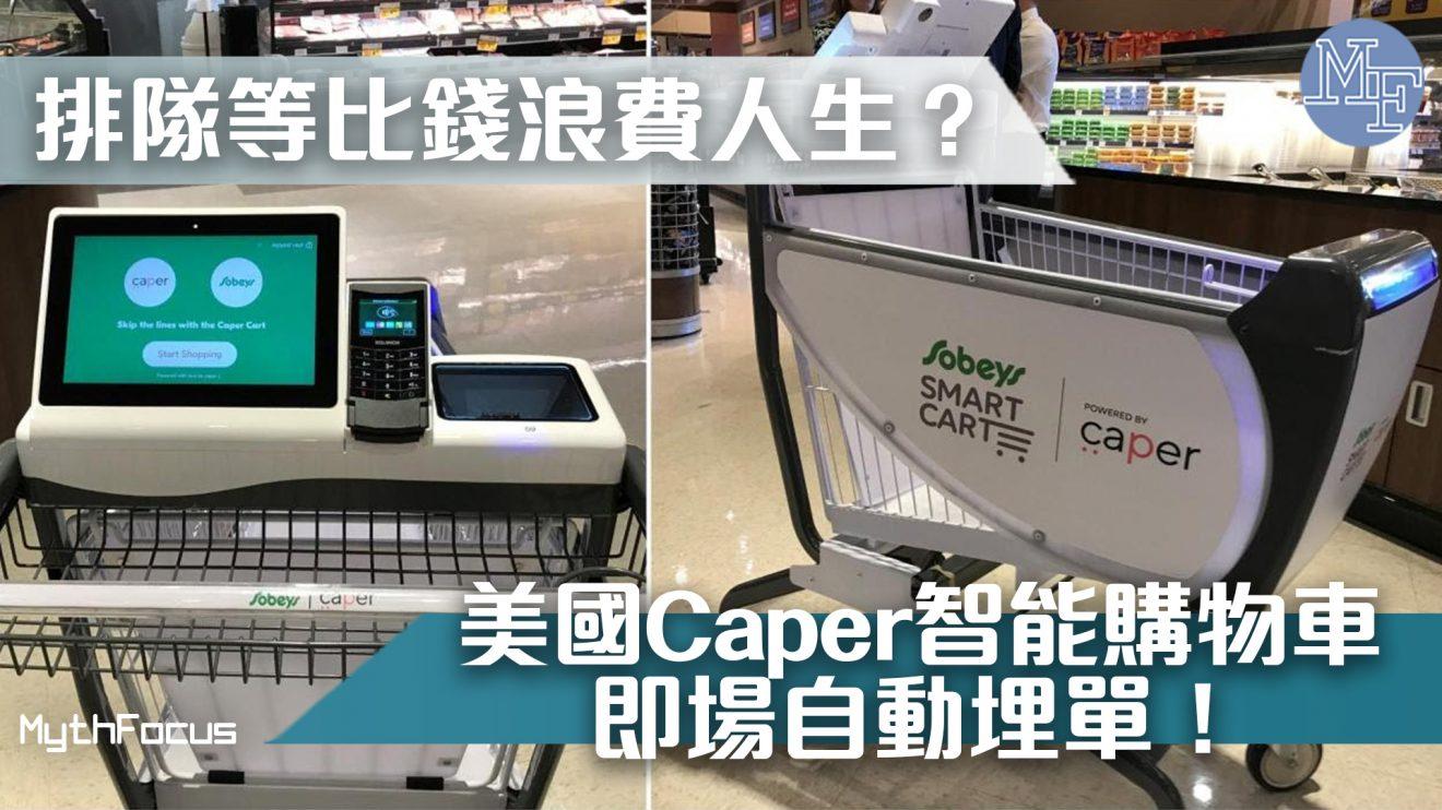 【自動埋單】告別排隊比錢!美國Caper智能購物車助你輕鬆結帳