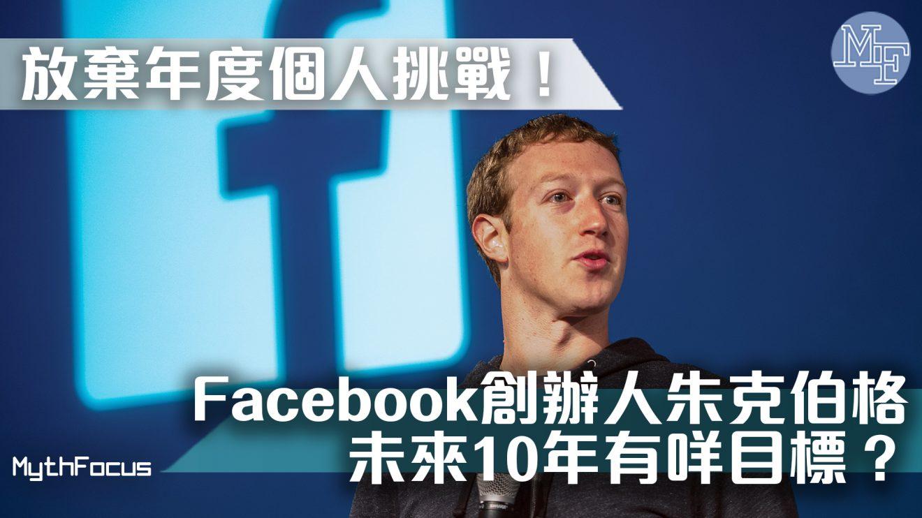 【展望2030年】不再訂下年度個人挑戰!Facebook創辦人朱克伯格公佈未來十年計劃