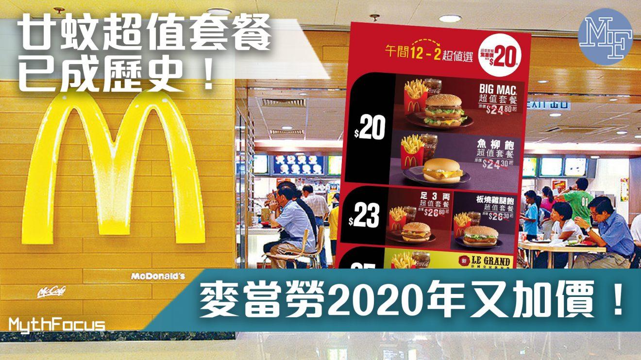 【新年加價潮】衣食住行樣樣貴!麥當勞加價5毫至1蚊
