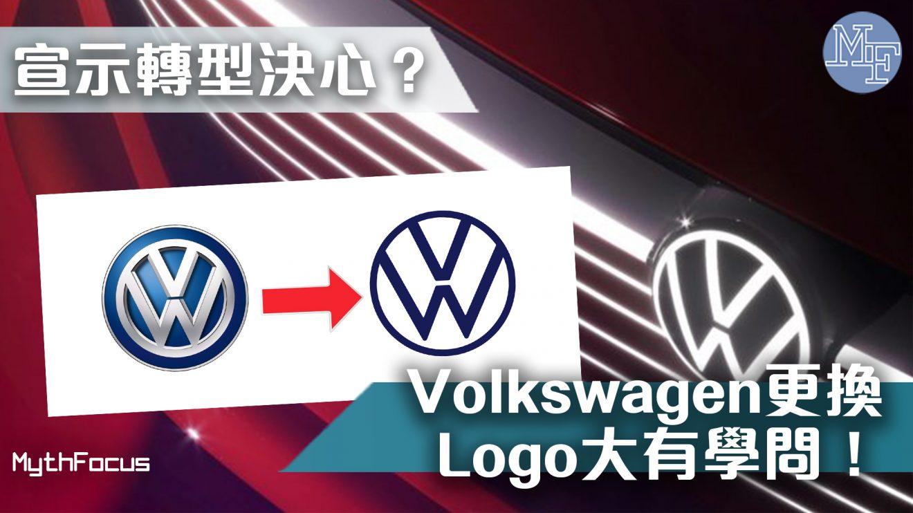 【品牌形象】邁向智慧科技與電動車時代!Volkswagen更換Logo背後學問