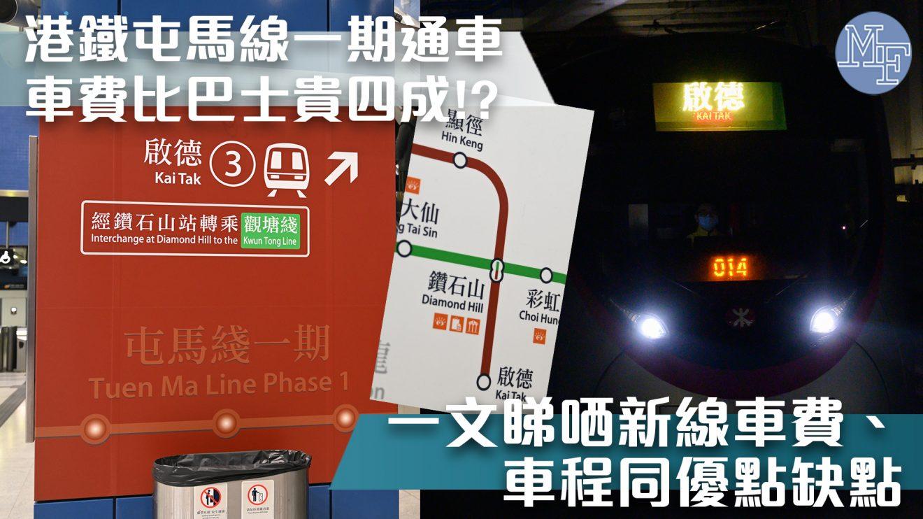 【新線通車】屯馬線收費比巴士貴近四成!? 即刻睇哂新線車程、車費、優劣之處