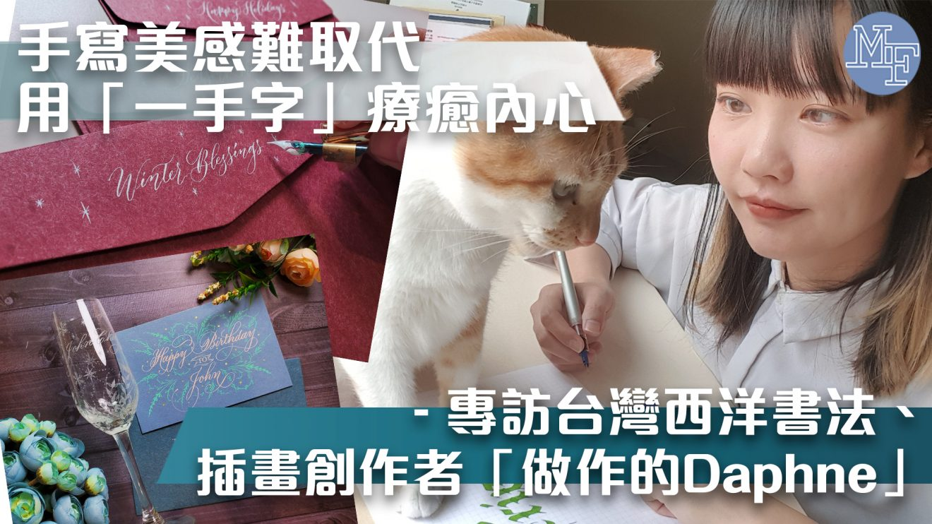 【字裡行間】手寫美感難取代  用「一手字」療癒內心 – 專訪台灣西洋書法及插畫創作者「做作的Daphne」