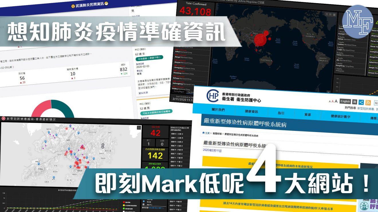 【民間資訊】想知本地及全球疫情最新資訊 即刻Mark實呢4個實用網站