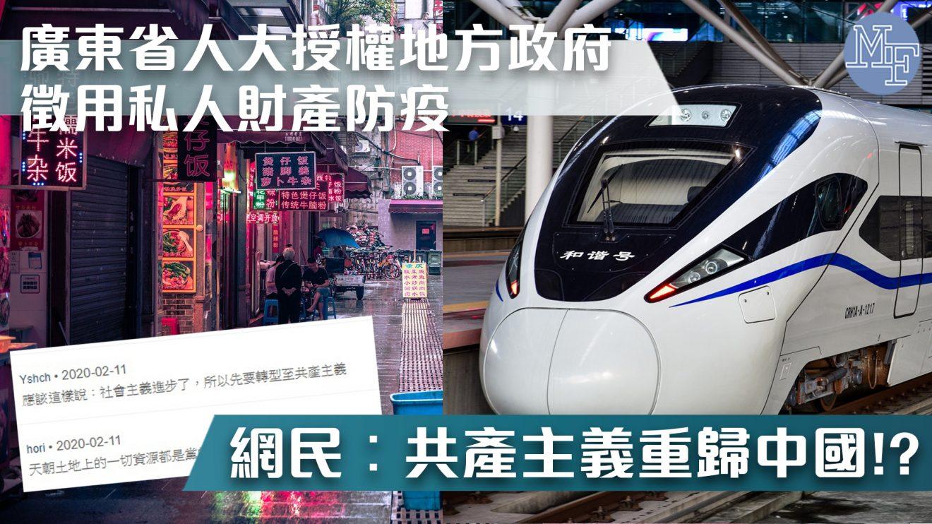 【強搶產業?】廣東省人大緊急立法 授權政府徵用私人財產防疫