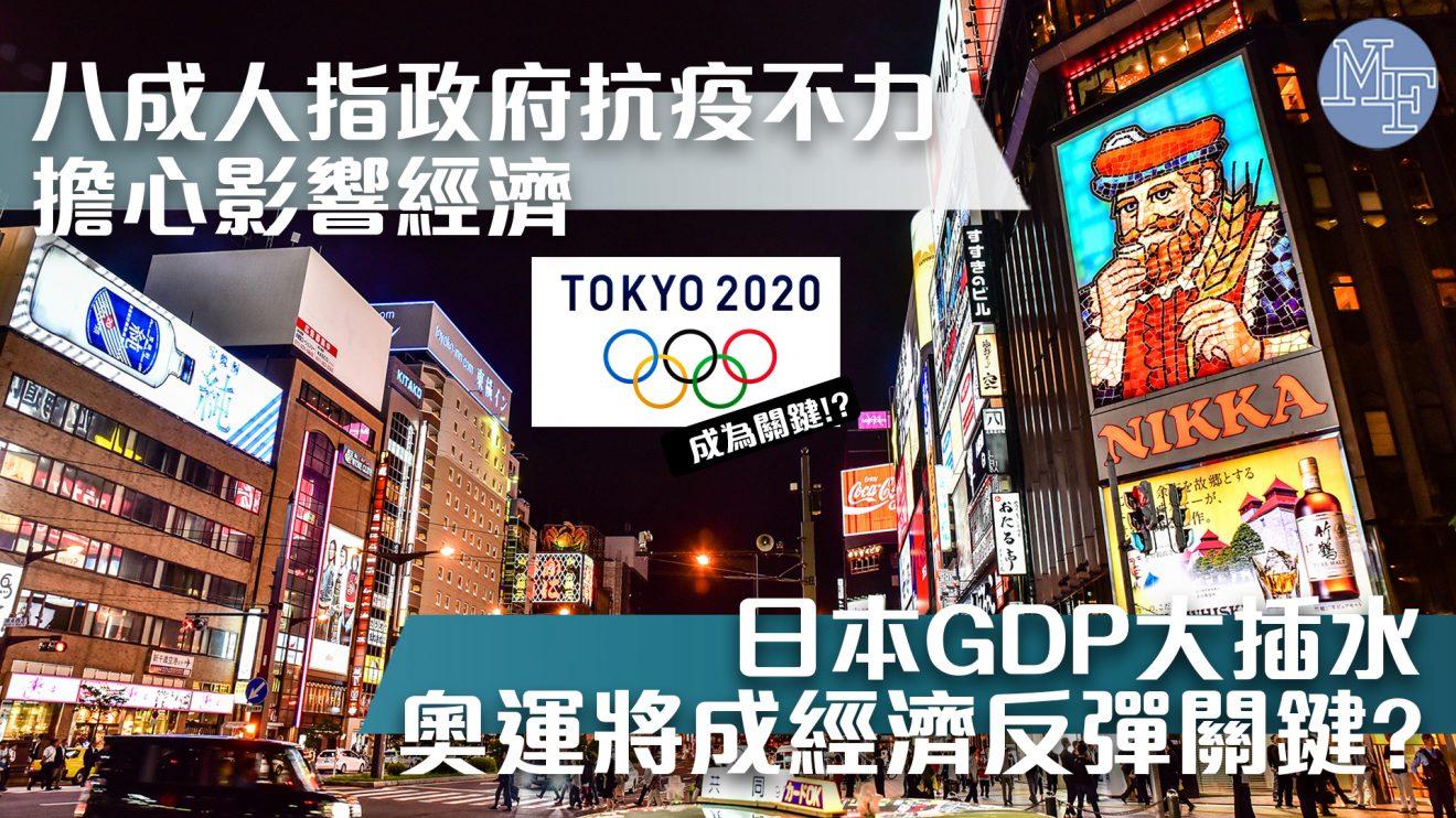 【抗疫不力】日本2019年第4季GDP大插水 肺炎及奧運會進一步拖累經濟?