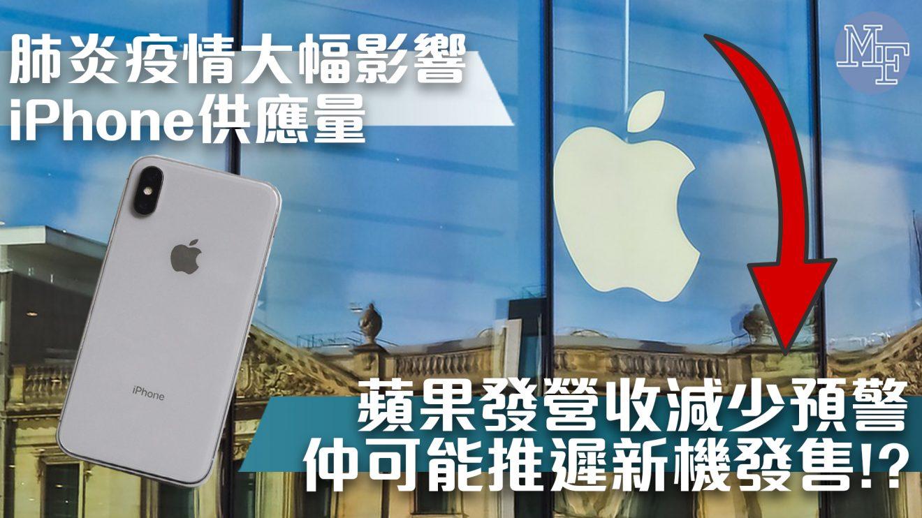 【收入預警】蘋果受疫情影響iPhone生產量 新機極可能延遲推出!?
