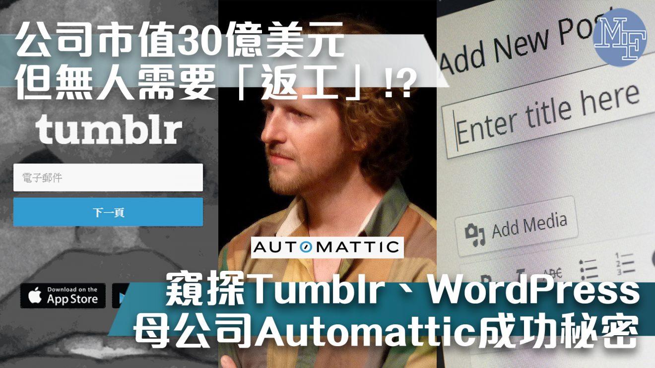 【新企業思維】員工過千人但無人要「返工」﹖窺探Tumblr、WordPress背後企業Automattic成功秘密