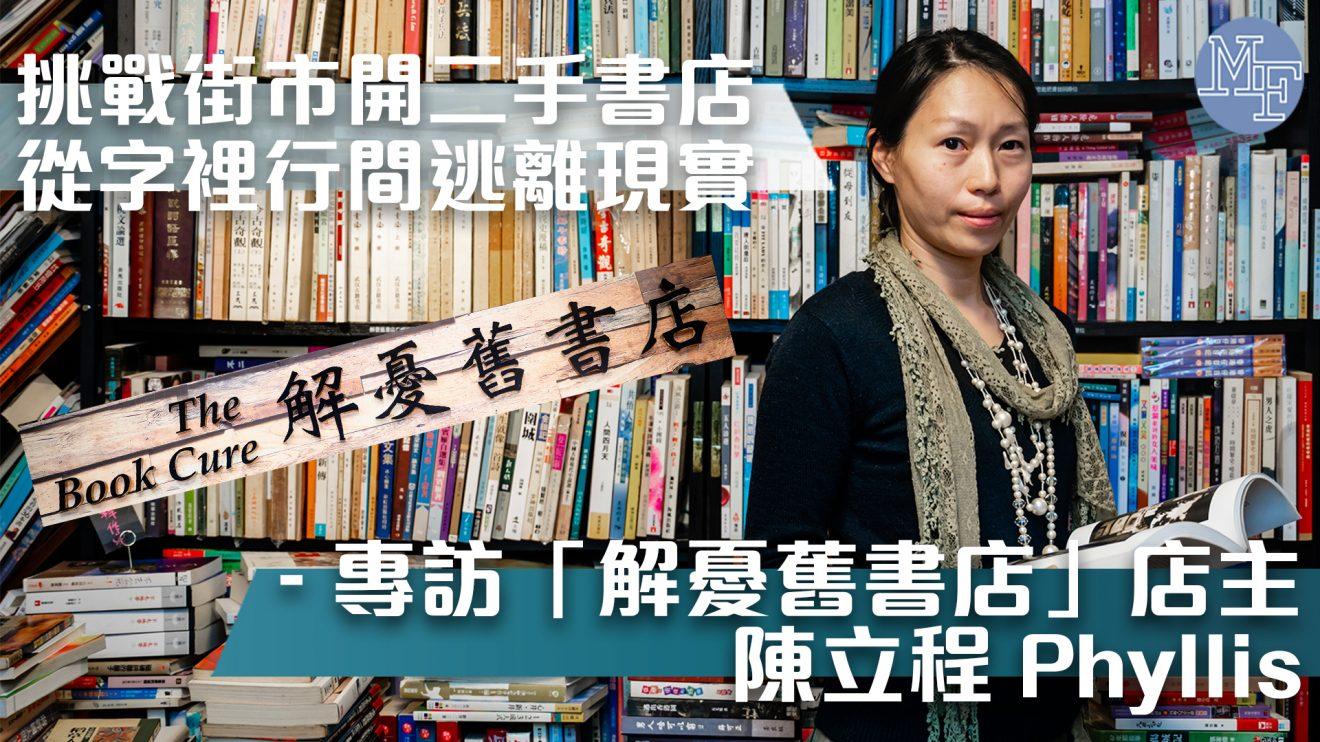 【勇敢追夢】挑戰街市開二手書店 從字裡行間逃離現實 – 專訪「解憂舊書店」店主陳立程Phyllis