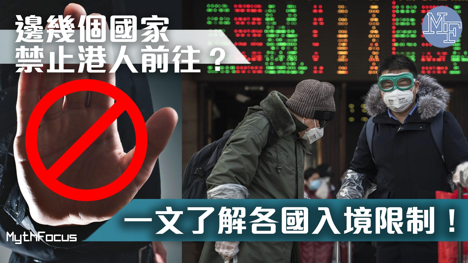 【武漢肺炎】哪些國家禁止香港人入境?一文了解各國對華限制