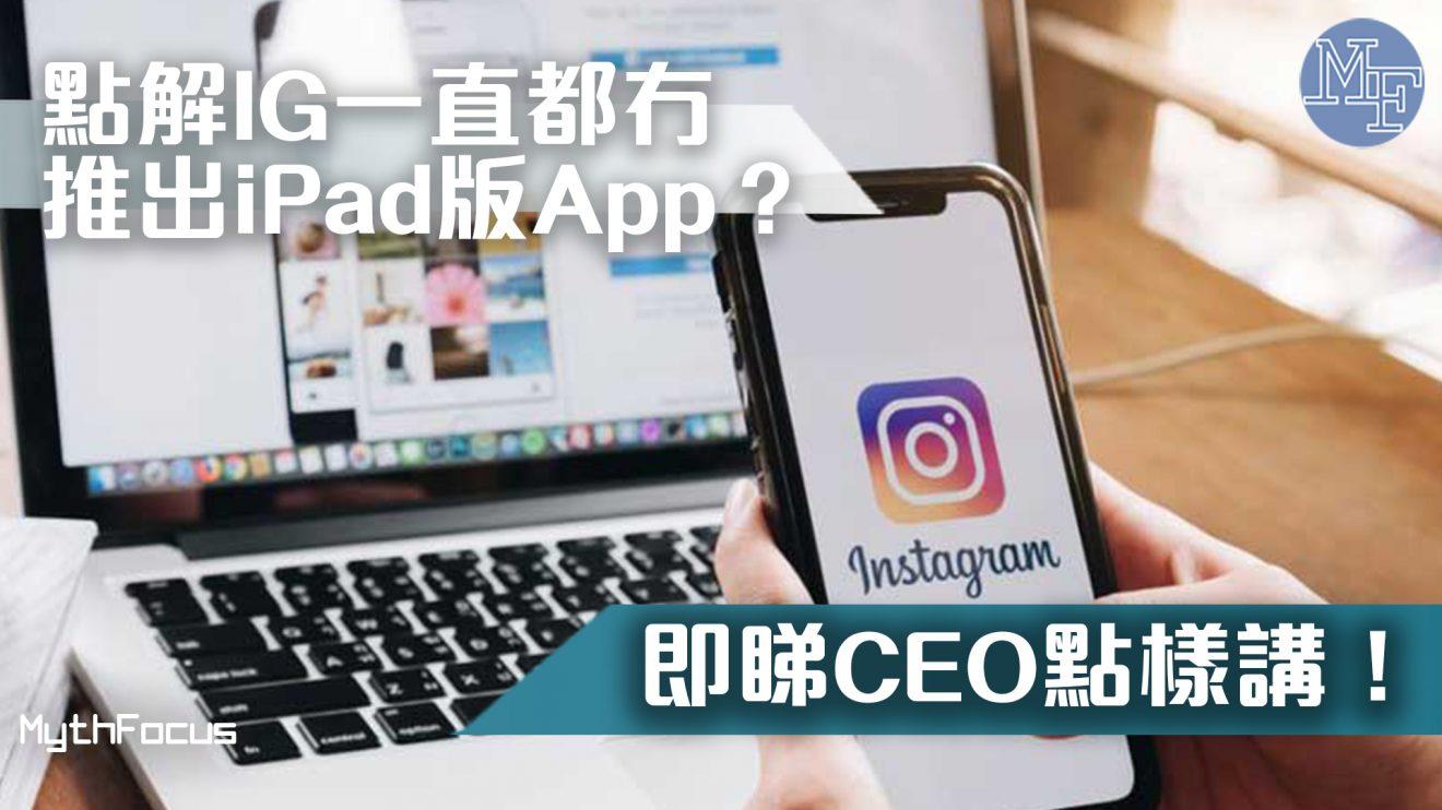 【打破沉默】點解Instagram唔推出iPad版App?IG CEO解開謎團!