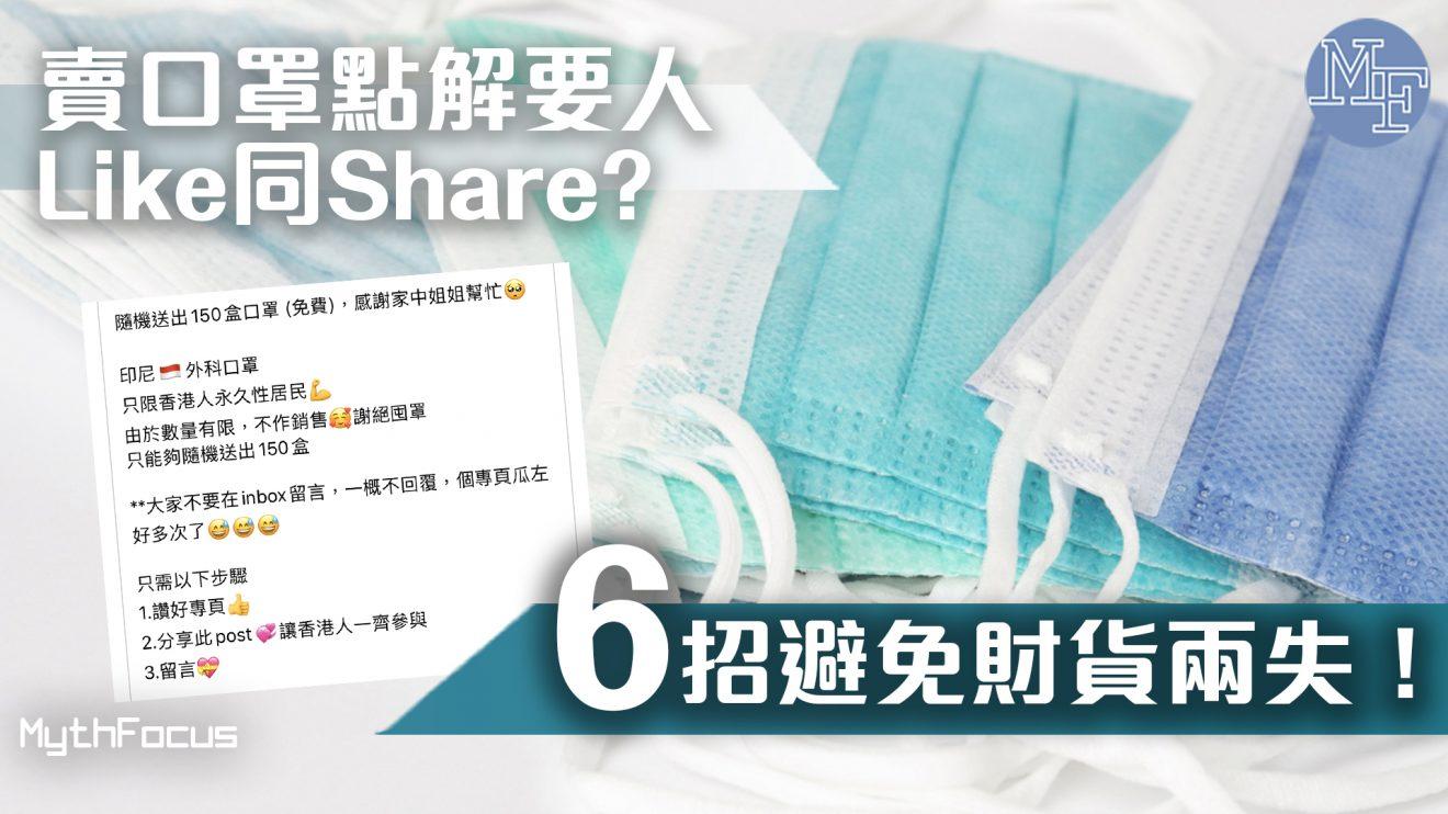 【武漢肺炎】賣口罩詐騙專頁充斥!點樣防止被騙及資料被盜?
