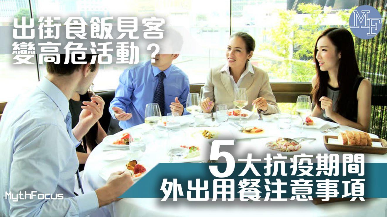 【武漢肺炎】出街食飯見客變高危活動?5大外出用餐注意重點