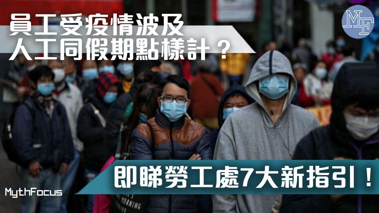 【武漢肺炎】僱員如需強制隔離可否照出糧?勞工處7大新指引你要知!