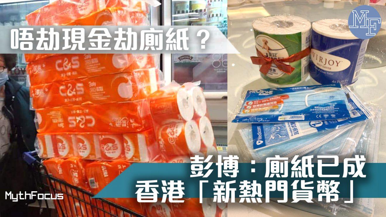 【武漢肺炎】廁紙送禮更禮面!《彭博》形容廁紙成香港「新熱門貨幣」