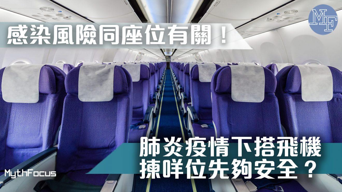 【武漢肺炎】感染風險同座位有關!疫情下搭飛機揀咩位較安全?
