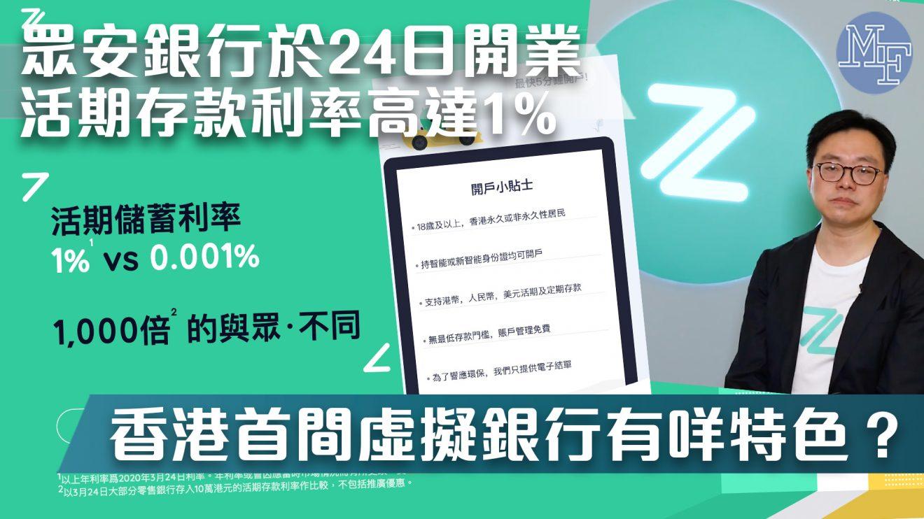 【虛擬銀行】眾安銀行開業5分鐘完成開戶 活期存款利率高達1%