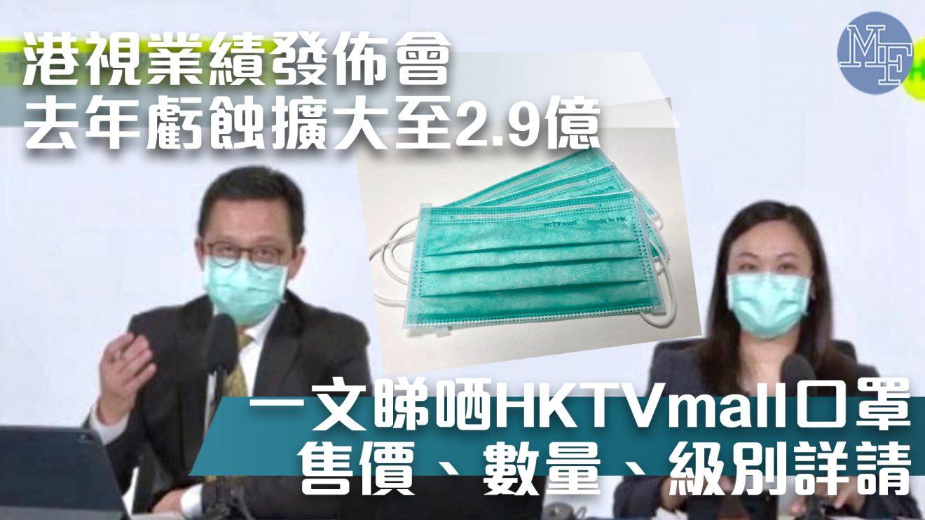 【港人自救】HKTVmall自家口罩賣港幣2元 王維基:「先考慮香港人需要,非為盈利」