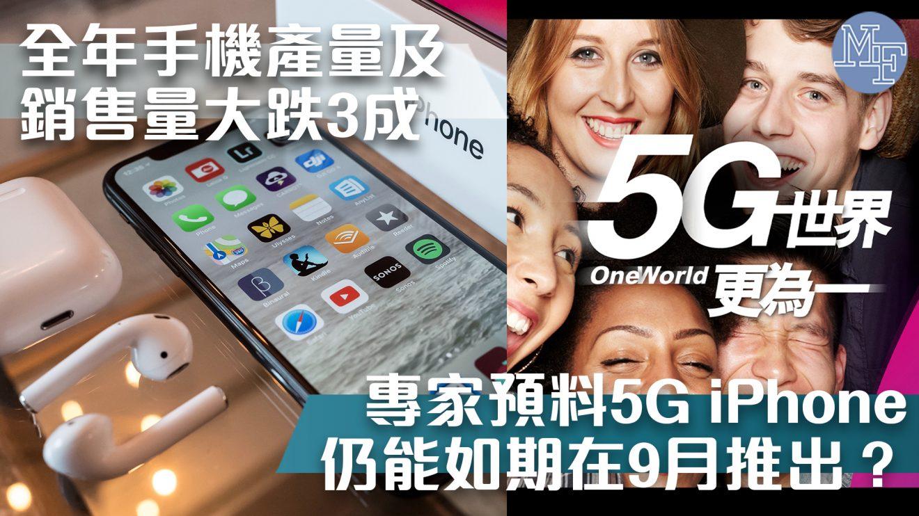 【疫情之下】專家全年手機產量大跌3成 唯預料5G iPhone 仍能如期推出?